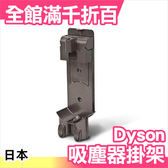 日本 Dyson 戴森 吸塵器掛架 充電座 壁掛座 壁掛架 原廠 壁掛式 A款【小福部屋】