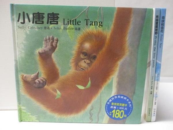 【書寶二手書T9/少年童書_ESE】熊貓寶寶披舒_雪球和雪花_小唐唐_3本合售