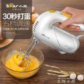 Bear/小熊打蛋器 電動 家用迷你打奶油機烘焙攪拌器打蛋機手持  米娜小鋪