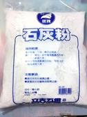 石灰粉 85-49【91185490】生石灰 石灰粉 驅蛇驅蟲 DIY五金《八八八e網購