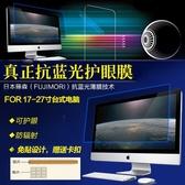台式機顯示器電腦屏幕保護膜