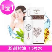 【愛戀花草】綠茶多酚+甘草+金縷梅 粉刺控油調理化妝水《250ML / 買一送一》