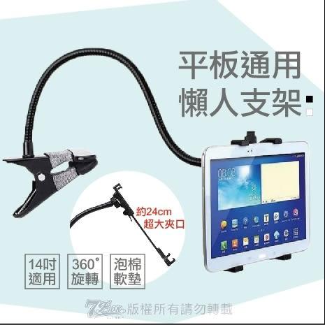 懶人支架 7吋-14吋 Iphone Ipad AIR TAB Acer Asus Padfone 通用 平板 萬用夾 床頭夾 多功能 追劇