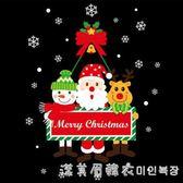 圣誕節裝飾用品場景布置店鋪櫥窗玻璃貼紙圣誕裝飾圣誕樹老人門貼 漾美眉韓衣