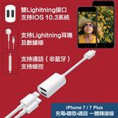 iPhone 7 通話 耳機 音頻 轉接頭 雙lightning 充電 聽歌 二合一 耳機轉接 通話 支持通話 轉接線頭
