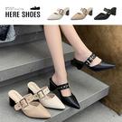 [Here Shoes]7cm跟鞋 優雅氣質側邊金屬飾釦 皮革尖頭粗跟鞋 高跟鞋 穆勒鞋-KW715