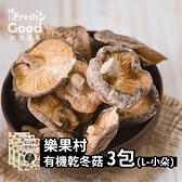 【鮮食優多】樂果村 有機乾冬菇(L-小朵)*3包(朵朵結實飽滿,香味濃郁)