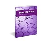 精油化學參考手冊