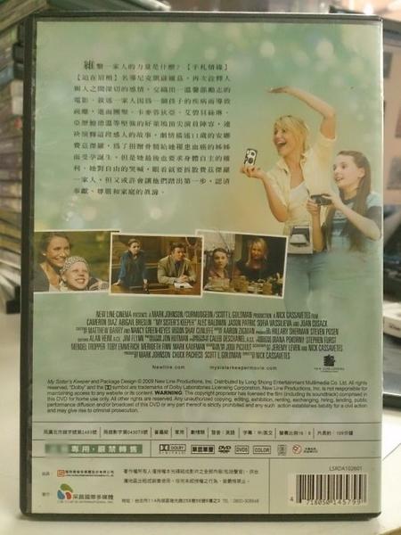 挖寶二手片-Y71-144-正版DVD-電影【姊姊的守護者】-亞歷鮑德溫 卡麥蓉狄亞 瓊安庫薩克 傑森派屈克