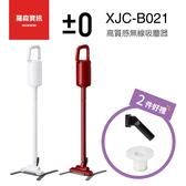 【贈二配件】±0 正負零 XJC-B021 吸塵器  輕量 無線 充電式 除塵蹣 日本 保固一年 Y010二代