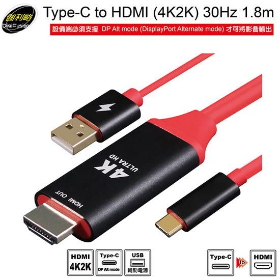 [哈GAME族]免運費 可刷卡 伽利略 Type-C to HDMI(4K2K) 30Hz 1.8m TCH300 鍍金接頭 隨插即用
