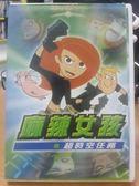 影音專賣店-B10-027-正版DVD【麻辣女孩-超時空任務/迪士尼】-卡通動畫-國英語發音