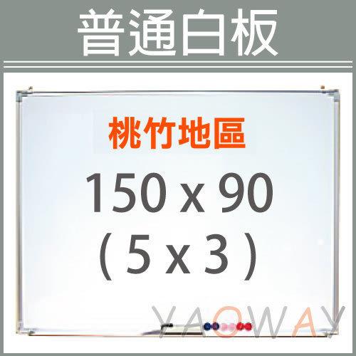 【耀偉】普通白板150*90 (5x3尺)【僅配送桃竹地區】