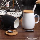 北歐簡約杯子陶瓷馬克杯帶蓋勺大容量 牛奶咖啡茶杯辦公家用水杯『韓女王』