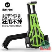 自行車手機架固定夾山地摩托車導航支架騎行配件【福喜行】