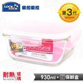 【樂扣樂扣】第三代耐熱玻璃保鮮盒/正方形930ML