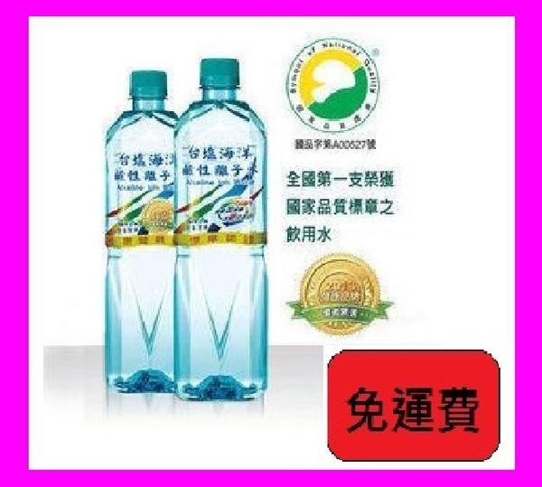 台鹽海洋鹼性離子水850ml1箱(20瓶) -免運直送【合迷雅好物】