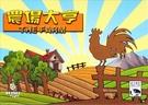 農場大亨 The Farm