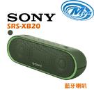 《麥士音響》 SONY索尼 藍牙喇叭 XB20 5色