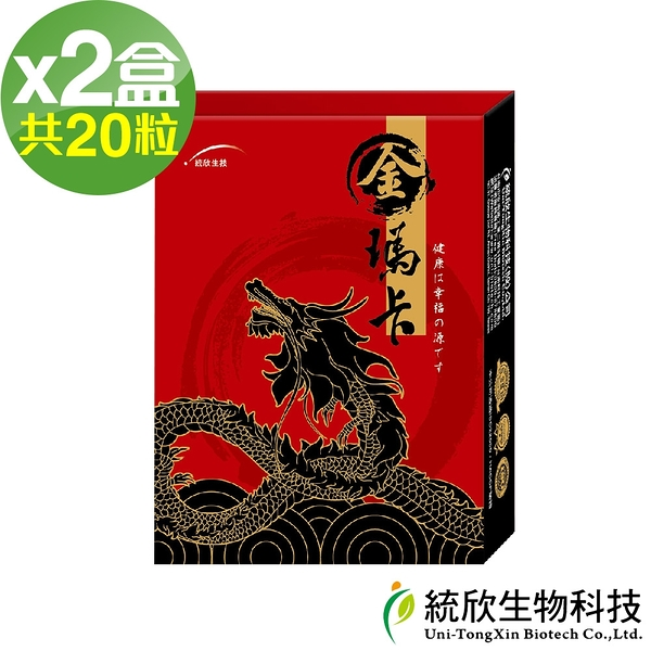 【統欣生技】金瑪卡膠囊(10粒x2盒,共20粒)