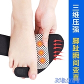 夜用托瑪琳腳趾矯正器成人大腳骨男女拇指外翻矯形兒童姆外翻糾正 快速出貨