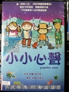 挖寶二手片-B24-正版DVD-動畫【小小心聲】-國英語發音(直購價)海報是影印
