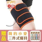 【舒美立得】護具型冷熱敷墊-大腿專用PW150,贈品:簡約小麥三件式餐具組x1