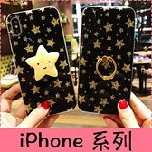 【萌萌噠】iPhone X Xs 6s 7 8 SE2 新款潮牌閃粉星星保護殼 創意指環&捏捏笑臉 全包防摔軟殼 手機殼