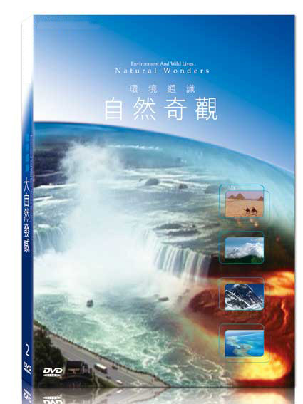 新動國際【2-環境通識-自然奇觀 】BBC-Environment and Wild Lives-Natural Wonders-DVD
