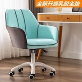 小空間電腦椅子學生宿舍學習沙發椅書房網紅椅升降旋轉寫字椅家用【全館免運】