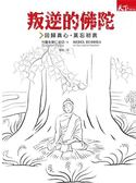 (二手書)叛逆的佛陀:回到真心 莫忘初衷