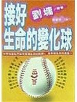 二手書博民逛書店 《接好生命的變化球》 R2Y ISBN:9576071798