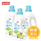 【Doricare朵樂比】清新檸檬酵素濃縮洗衣精(2000mlX3瓶)