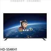 《結帳打9折》禾聯【HD-554KH1】55吋4K連網電視