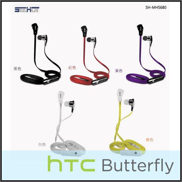 ◆嘻哈部落 SH-MHS680 通用型入耳式麥克風耳機/線控/HTC X920d/x920e蝴蝶機/X920S ButterflyS
