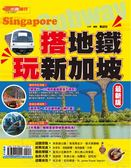 (二手書)搭地鐵.玩新加坡【最新版】2016