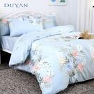 《DUYAN竹漾》100%精梳純棉雙人薄被套(不含床包枕套)-清舞悠然
