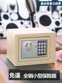 保險櫃 小型全鋼保險櫃家用 保險箱迷你入牆床頭 電子密碼保管箱辦公【八折搶購】