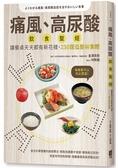 痛風、高尿酸飲食聖經:讓餐桌天天都有新花樣,230道低普林食譜
