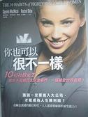 【書寶二手書T1/心理_HQY】你也可以很不一樣:10位社群女王教你不用擠百大企業窄門…