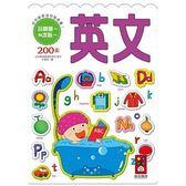 書立得-英文:幼兒創意迷你貼紙書