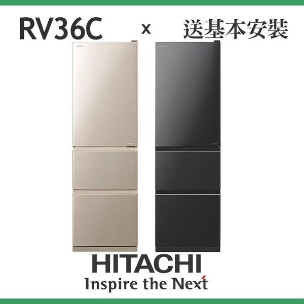 【HITACHI 日立】331L三門變頻電冰箱 RV36C