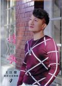 王江發 我的情咱的歌 CD附DVD 最新台語專輯 4 免運 (購潮8)
