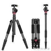 便攜NB398碳纖維單反相機三腳架攝影旅游三角架手機自拍直播支架WD 聖誕節全館免運