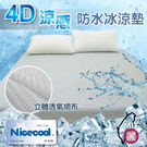 4D涼感防水冰涼墊-雙人(5x6.2尺)...