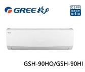 GREE 格力【GSH-90HO/GSH-90HI】R32 旗艦系列 變頻冷暖分離式