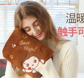 熱水袋 熱水袋充電式防爆暖水袋煖寶寶注水暖手寶萌萌可愛成人毛絨韓版女  DF  二度3C