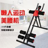 健腹機 美腰機 收腹機 健腹器 懶人 運動機 瘦腰機 腹肌器材 家用 健身器材 韓先生