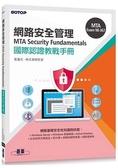 MTA Security Fundamentals國際認證教戰手冊(98 367