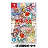 【預購NS】任天堂 Switch 太鼓之達人 咚咔!二合一大冒險《中文版》